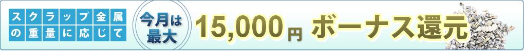 スクラップ金属の重量に応じて最大15000円ボーナス還元