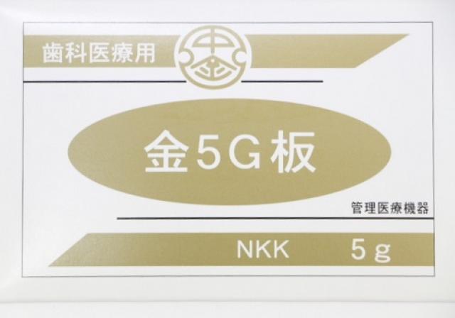 歯科用金純金・5G金板