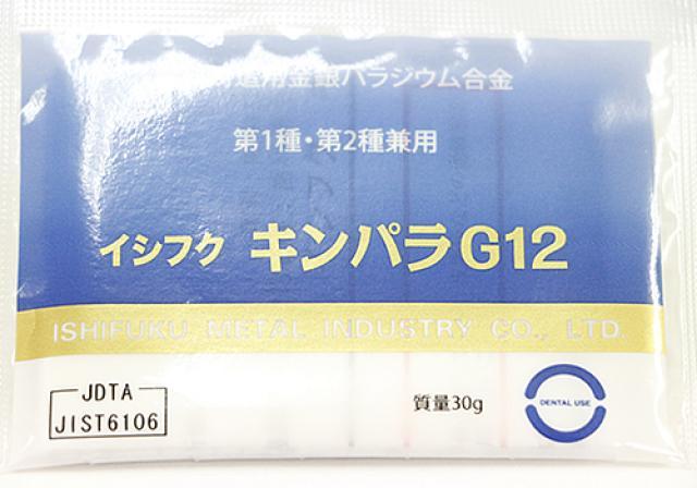イシフク キンパラ G12