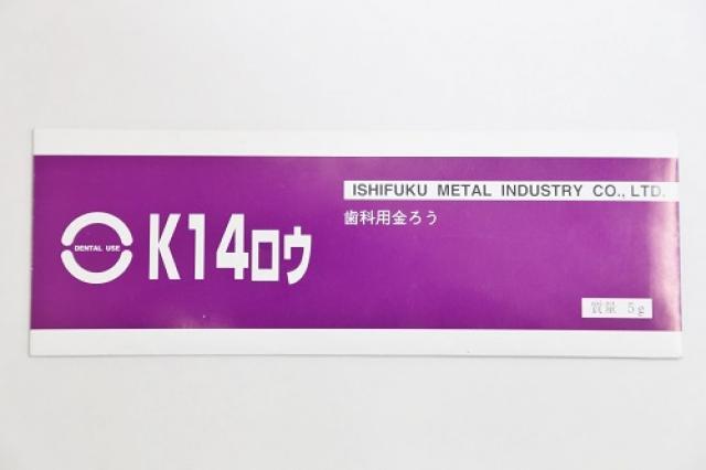 石福金属 歯科材 K14金ろう
