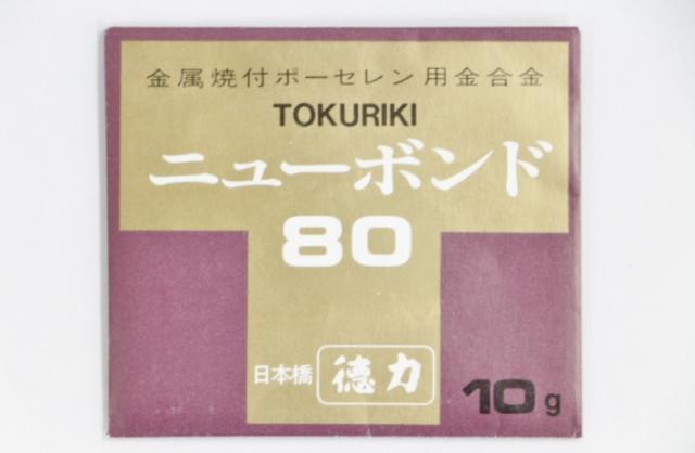 トクリキ ニューボンド80