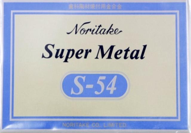 スーパーメタル S-54