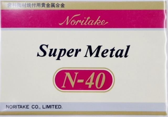 スーパーメタル N-40