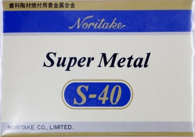 スーパーメタル S-40