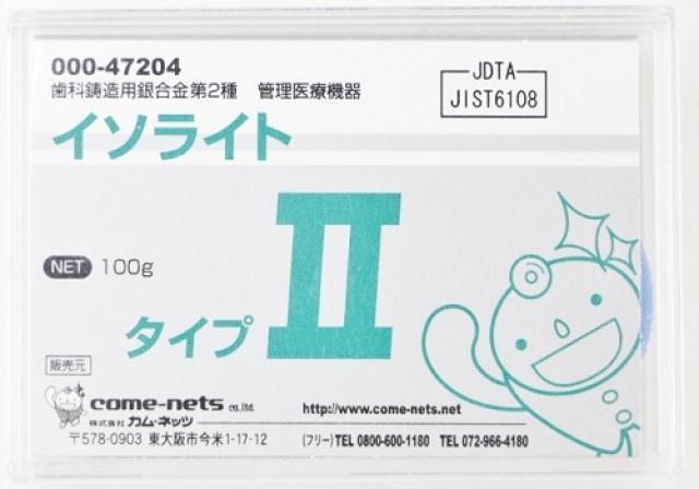 イソライト タイプⅡ(製造元 ハイデンタルジャパン)