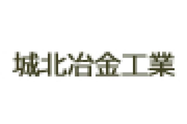 城北冶金工業 株式会社
