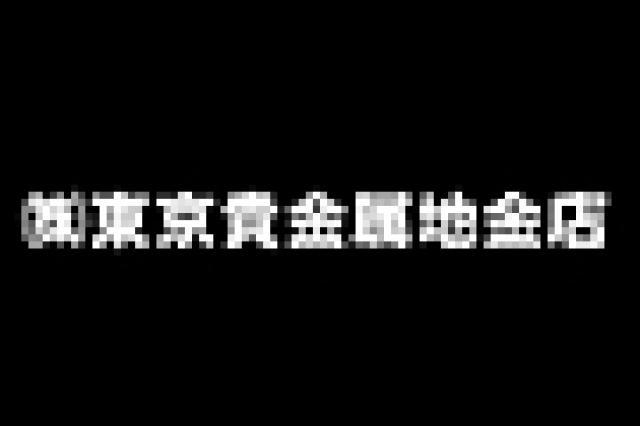 東京貴金属地金店
