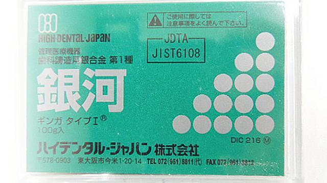 ハイデンタル・ジャパン